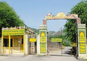 Biological Park Udaipur